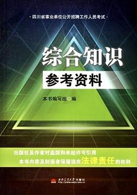 四川省事业单位公开招聘工作人员考试:综合知识参考资料.pdf
