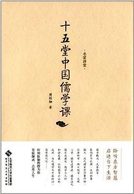 名家讲堂:十五堂中国儒学课.pdf