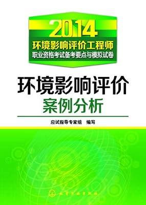 环境影响评价案例分析.pdf