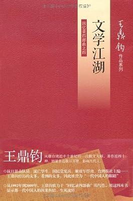 文学江湖:回忆录四部曲之四.pdf