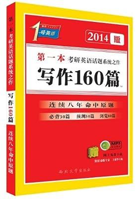 2014版考研1号英语•写作160篇:第一本考研英语话题系统之作.pdf