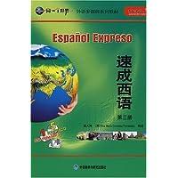 速成西语第3册
