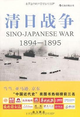 清日战争1894-1895.pdf