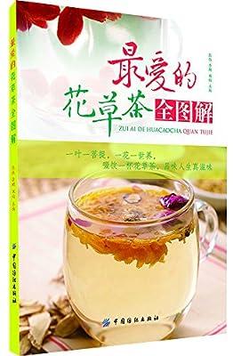 最爱的花草茶全图解.pdf