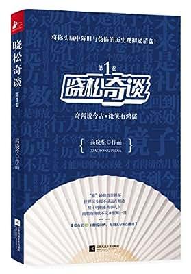 晓松奇谈.pdf