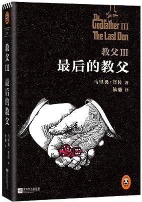 教父3:最后的教父.pdf