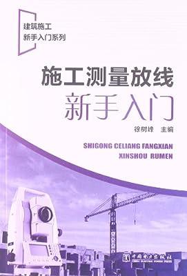 建筑施工新手入门系列:施工测量放线新手入门.pdf