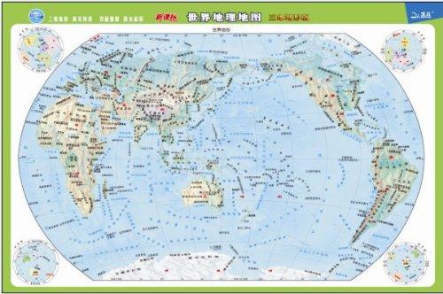三维地形版新课标:世界地理地图