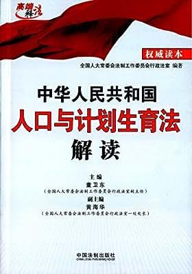 中华人民共和国人口与计划生育法解读.pdf