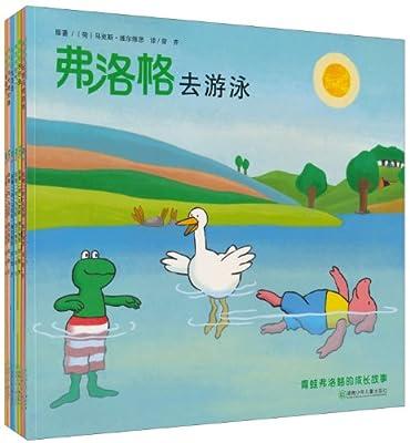 青蛙弗洛格的成长故事.pdf