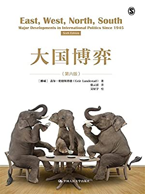 大国博弈.pdf