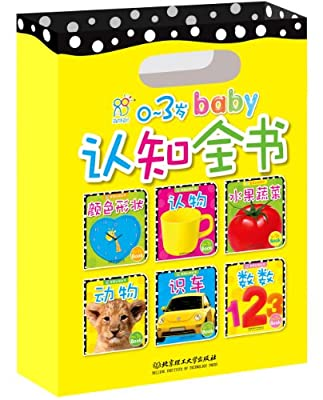 0-3岁宝宝认知全书.pdf