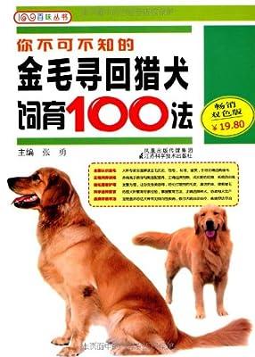 你不可不知的金毛寻回猎犬饲育100法.pdf