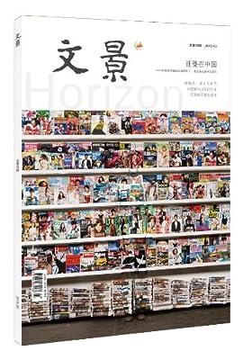 文景:迁徙在中国.pdf