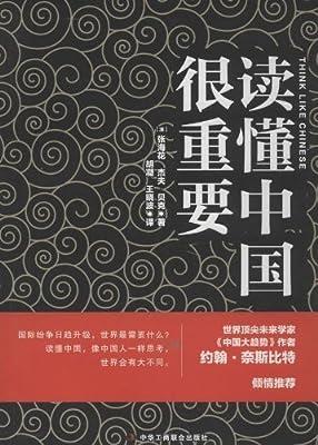 读懂中国很重要.pdf