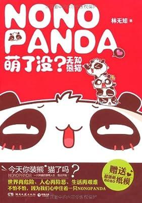 萌了没?无知熊猫.pdf