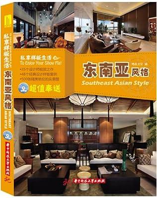 私享样板生活:东南亚风格.pdf