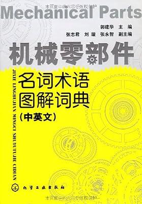 机械零部件名词术语图解词典.pdf