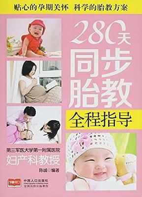 280天同步胎教全程指导.pdf