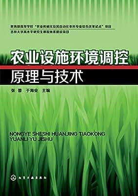 农业设施环境调控原理与技术.pdf