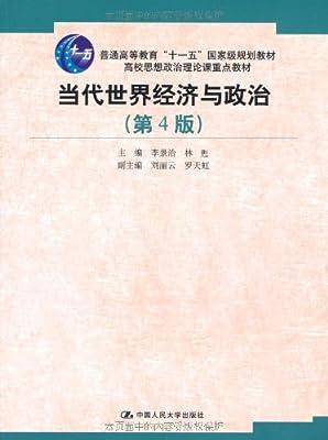 当代世界经济与政治.pdf