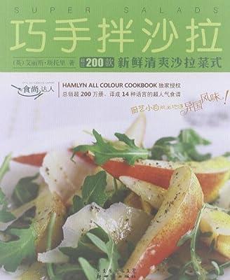 巧手拌沙拉.pdf