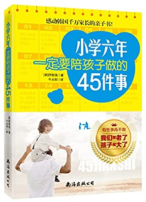 小学六年一定要陪孩子做的45件事.pdf
