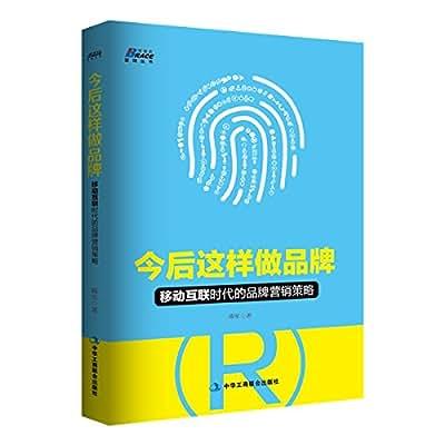今后这样做品牌/博瑞森管理丛书.pdf