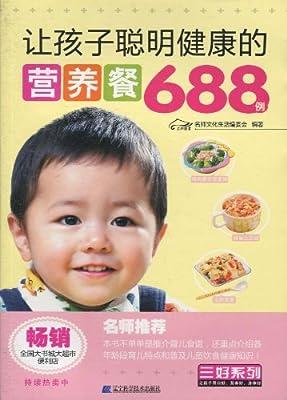 让孩子聪明健康的营养餐688例.pdf