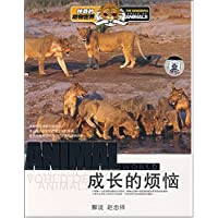 神奇的动物世界:成长的烦恼