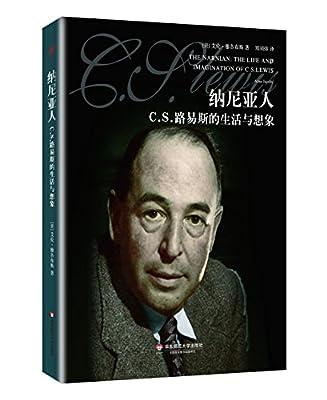 纳尼亚人:C.S.刘易斯的生活与想象.pdf