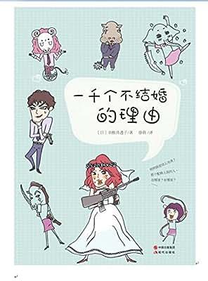 一千个不结婚的理由.pdf
