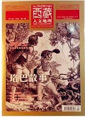 西藏人文地理 2014年1月号第1期 双月刊 珞巴故事 现货.pdf