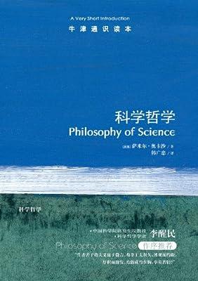 牛津通识读本:科学哲学.pdf