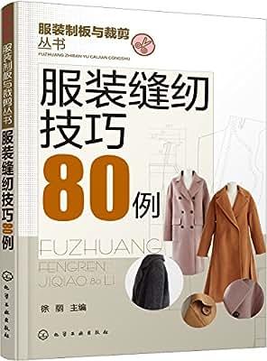 服装缝纫技巧80例.pdf