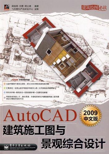 AutoCAD 2009中文版建筑施工图与景观综合设计 含光盘1张
