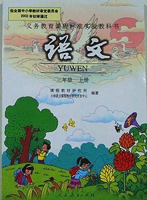 北师大版小学语文五年级上册电子版课本图片