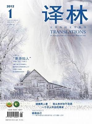 译林 双月刊 2012年01期.pdf