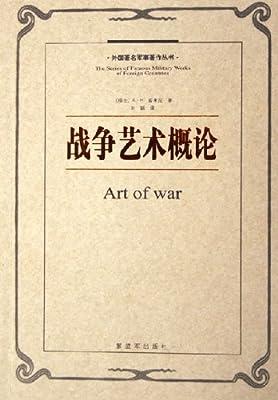 战争艺术概论.pdf