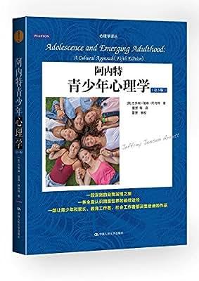 心理学译丛·教材系列:阿内特青少年心理学.pdf