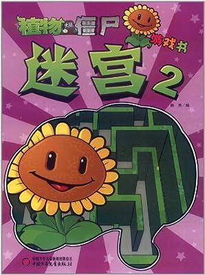 植物大战僵尸游戏书:迷宫2.pdf