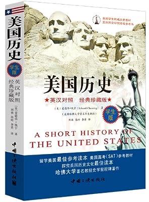 美国历史:英汉对照.pdf