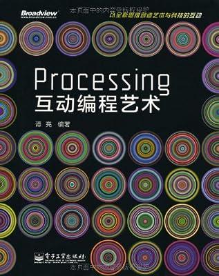 Processing互动编程艺术.pdf