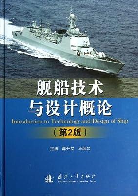舰船技术与设计概论.pdf