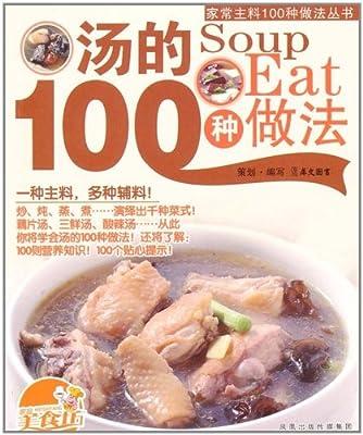 汤的100种做法.pdf