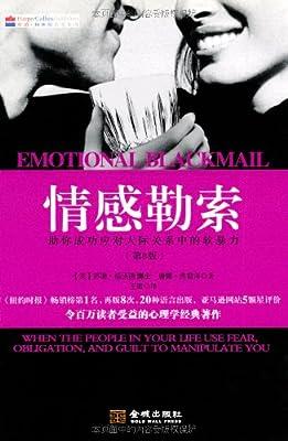 情感勒索:助你成功应对人际关系中的软暴力.pdf