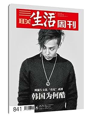 三联生活周刊·韩国为何酷.pdf
