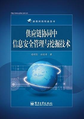供应链协同中信息安全管理与挖掘技术.pdf