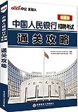 中公金融人·中国人民银行招聘考试:通关攻略-图片