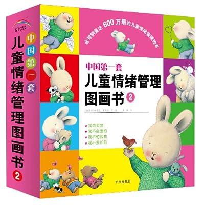 中国第一套儿童情绪管理图画书2.pdf
